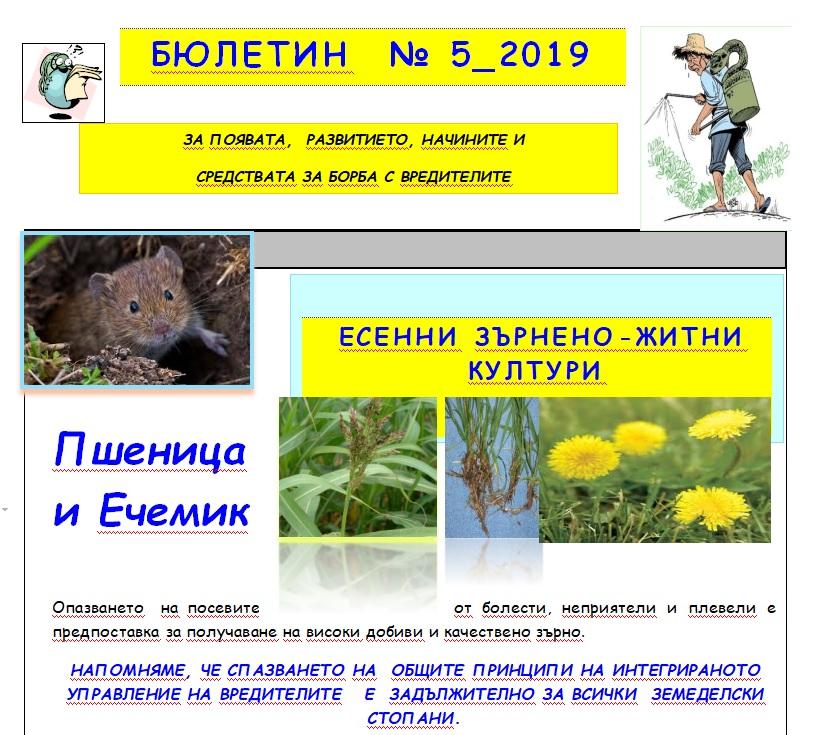 Бюлетин Растителна защита 5 / 2019 - Пшеница и ечемик