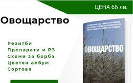 Учебник по овощарство
