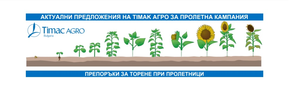 Предложения за Пролетна кампания от Тимак