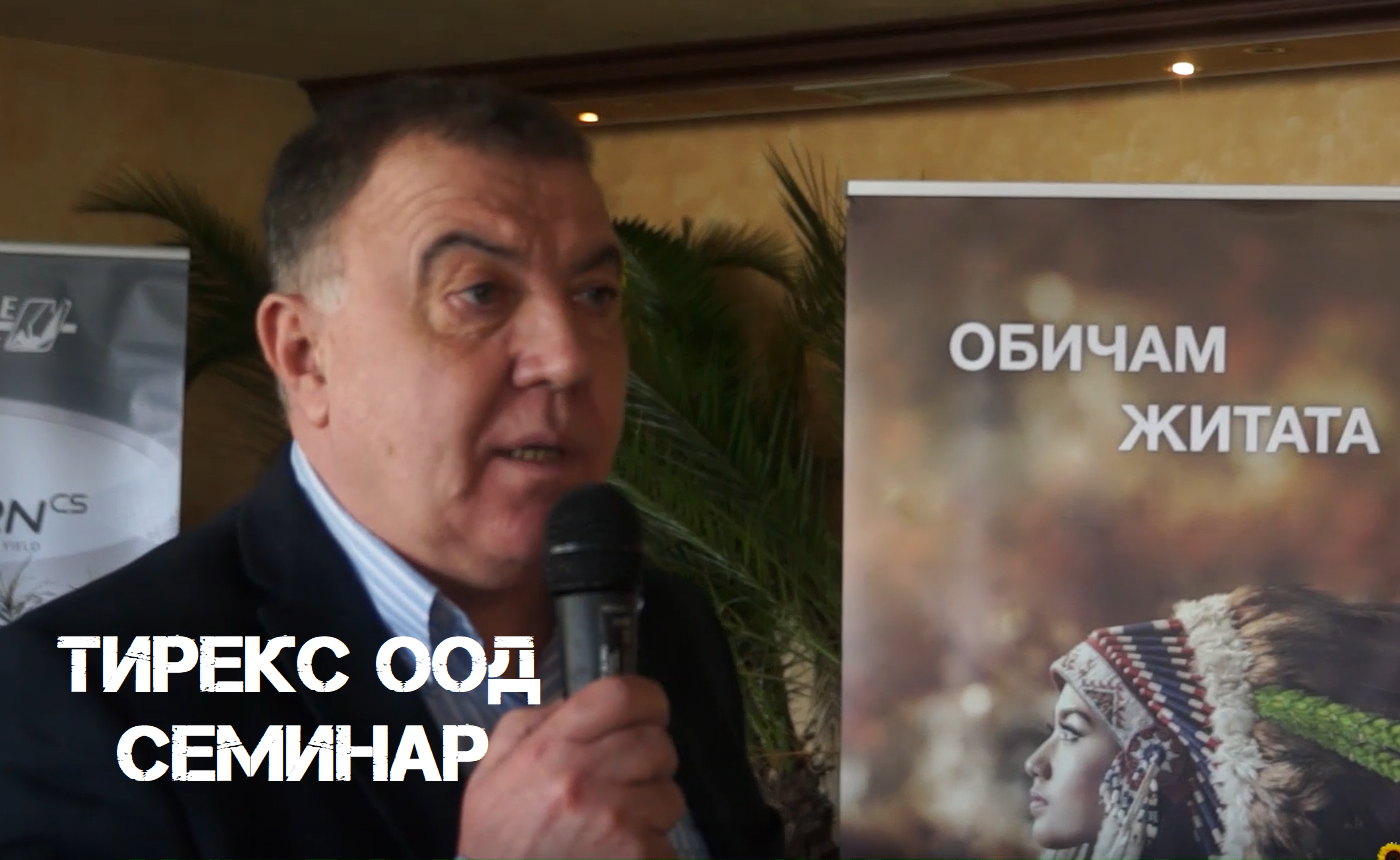 Петър Янков Тирекс ООД