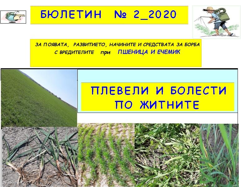 Бюлетин растителна защита 2 2020